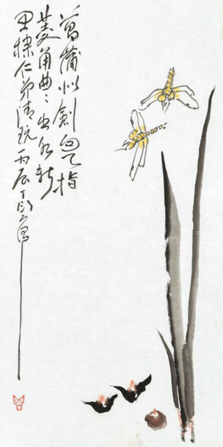 Ting Yin-yung, 'Calamus and Dragonflies', 1976