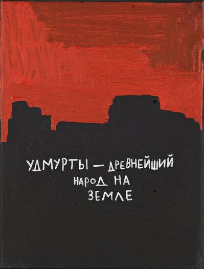 Valery Chtak, 'Удмурты', 2015