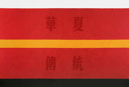 Huang Rui 黄锐, '2011-1911: Additional Flags for the New Republic (Chinese Tradition)', 2011