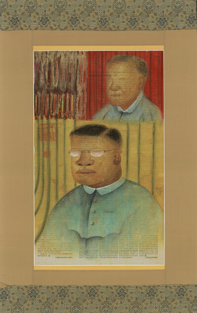 Zhu Wei 朱伟, 'Ink and Wash Research Lectures series (No. 13)', 2017