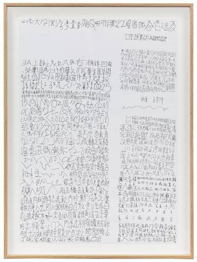 Song Ta 宋拓, 'ShanxinBigWindSoundOfWaterSourceTangKuiHui', 2018