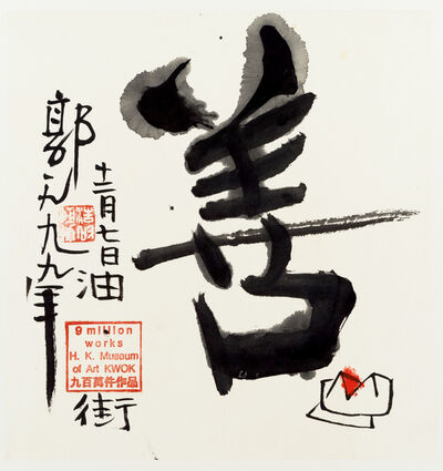 Frog King 蛙王, 'Compassion', 1999