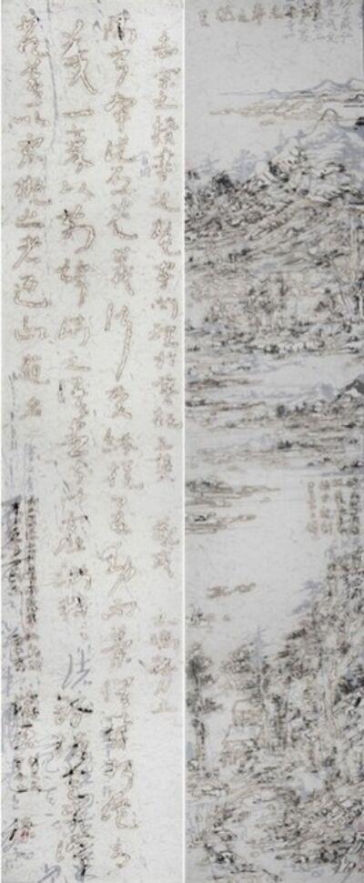 Wang Tiande 王天德, 'HouShan-No.15-HLXST001', 2015