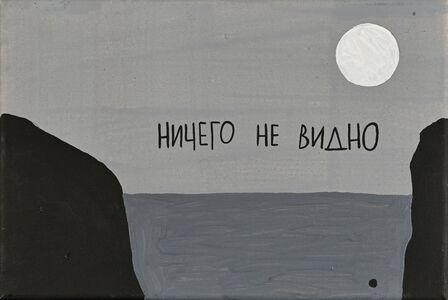 Valery Chtak, 'Ничего не видно', 2018
