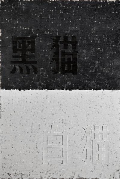 Huang Rui 黄锐, 'White Cat / Black Cat', 2013