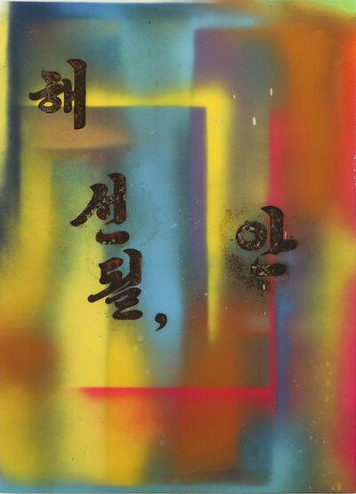 Kichang Choi, 'Lucky Drawing: 해 선 안될,', 2021