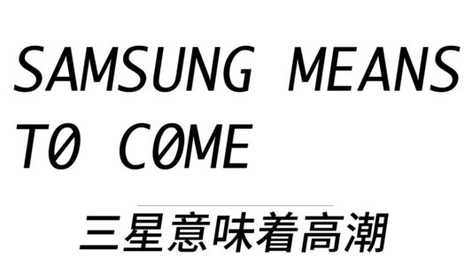 Young-Hae Chang Heavy Industries, 'SAMSUNG MEANS TO COME (beijing vision)', 2016