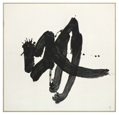 Yuichi Inoue (YU-ICHI), 'Kyū (Inhale) (T-2271)', 1983