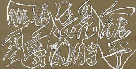 Wei Ligang 魏立刚, 'Wei Cursive Calligraphy', 2020
