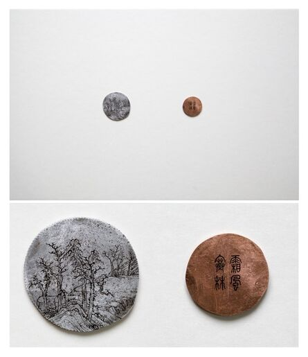 Ni Youyu 倪有鱼, 'Painted Albums of China (Galaxy Series) #4', 2014