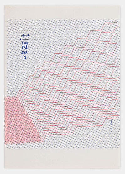 Dom Sylvester Houédard, 'urzeit 711211', 1971