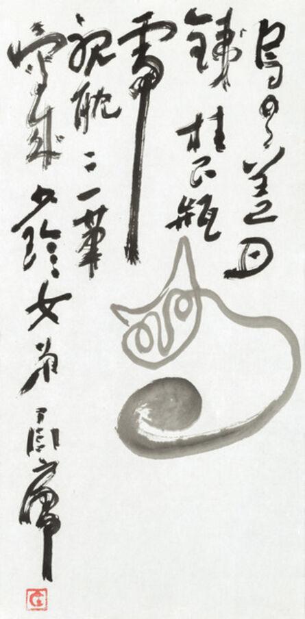 Ting Yin-yung, 'One-stroke Cat', ca. 1974-76