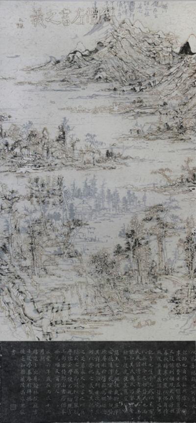 Wang Tiande 王天德, 'HouShan + No.14 - LBST057', 2014