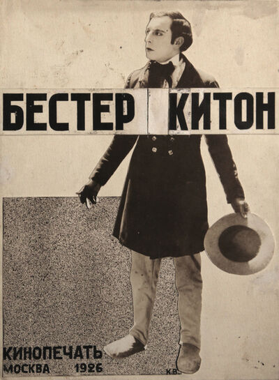 Konstantin Vialov, 'Maquette of Buster Keaton for front cover of Kinopechat'', 1926