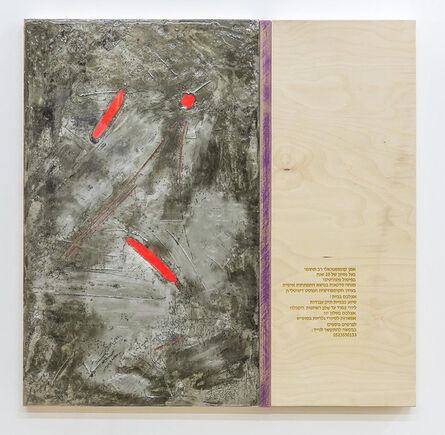 Guy Zagursky, 'A Multidisciplinary Artist...', 2020