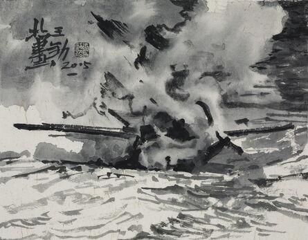 Wang Jinsong, '水墨风景 No.121', 2015