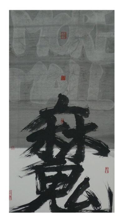 Fung Ming Chip, 'MORE MALL Rubbing Script', 2016