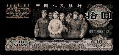 Shao Yinong & Mu Chen 邵逸农 & 慕辰, '1963 Ten Chinese Note (Mass united)', 2004-2010