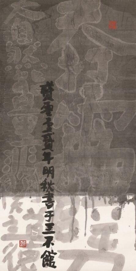 """Fung Ming Chip, 'Rubbing script, """"Thunder…""""', 2014"""
