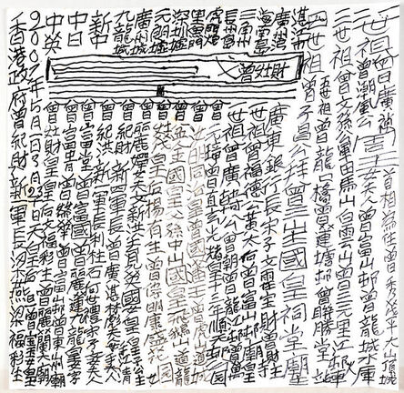Tsang Tsou Choi 曾灶財 King of Kowloon, 'Untitled', 2007