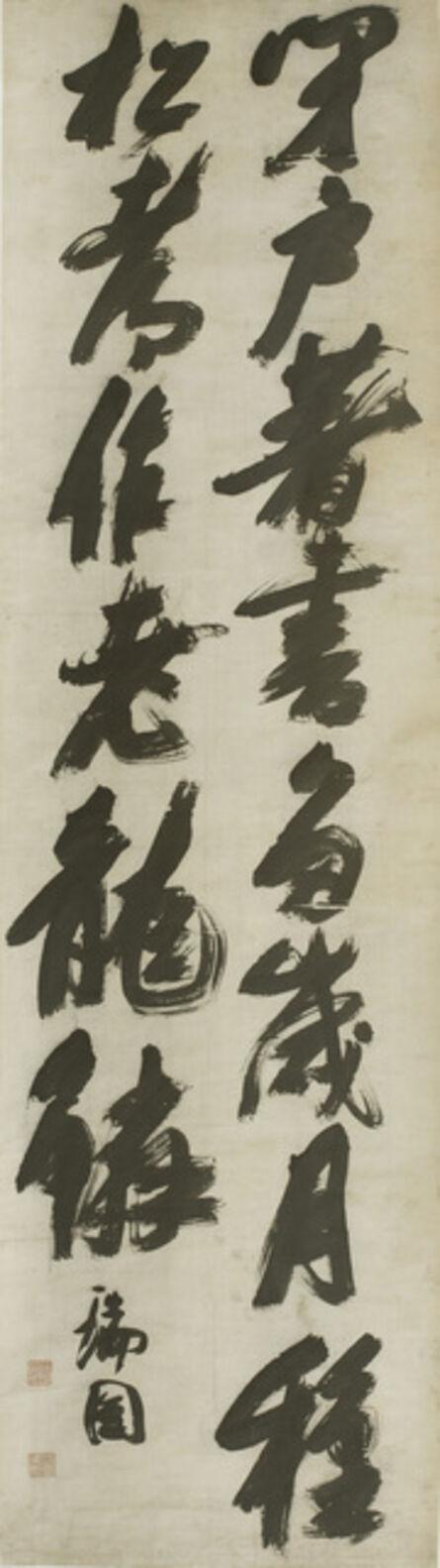 Zhang Ruitu 張瑞圖, 'Poem by Wang Wei', China, Ming dynasty (1368–1644), undated