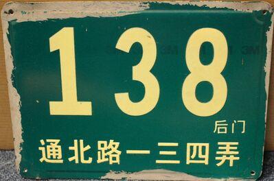 Jing Wong, 'Shanghai address plate (44)', ca. 1970s