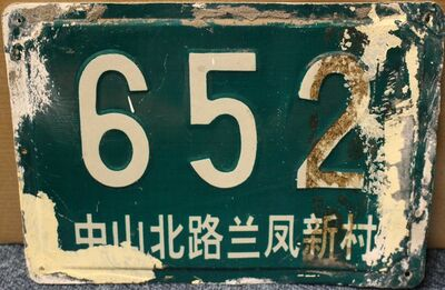 Jing Wong, 'Shanghai address plate (26)', ca. 1970s