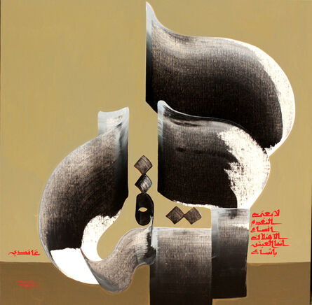 """Hassan Massoudy, 'Untitled (""""Development is not to possess more and more, but to be more and more"""" - Gandhi)', 2014"""