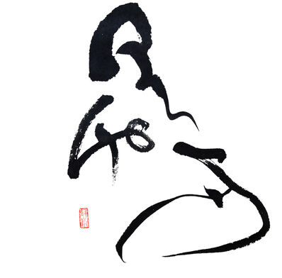 Wang Fangyu 王方宇, 'Ink Pond'