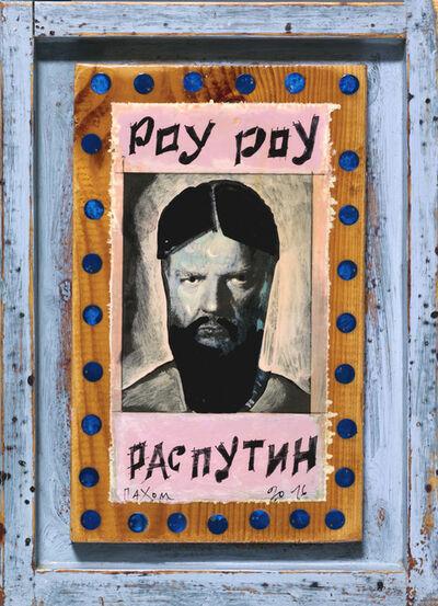 Sergey Pakhomov (Pakhom), 'Rоu Rou Rasputin', 2016