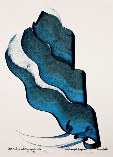 Hassan Massoudy, 'Tu t'es enfui au désert avec les ailes du coeur, ce désert est perdu dans l'étendue de ton coeur. Rumi XIIIs', 2005