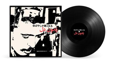 Anahita Razmi, ' رکوردھا / RECORDS / レコード #01', 2021