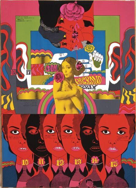 Keiichi Tanaami, 'P.B GRAND PRIX_3', 1968