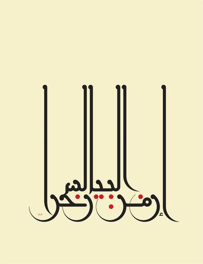 Mouneer Al-Shaarani, 'Some Eloquence is Enchanting', 2014