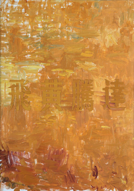Huang Rui 黄锐, 'Meteoric Rise', 2012