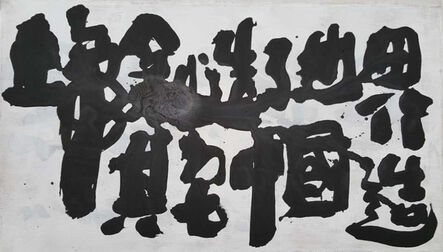 Yang Jiechang 杨诘苍, 'God created the World, the Rest is Made in China', 2015