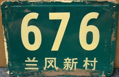 Jing Wong, 'Shanghai address plate (19)', ca. 1970s