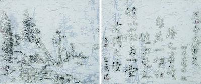 Wang Tiande 王天德, 'Digital No013-sab02', 2013