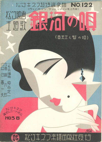 """'Songbook for """"Song of the Milky Way"""" from the Shōchiku film Milky Way', 1931"""
