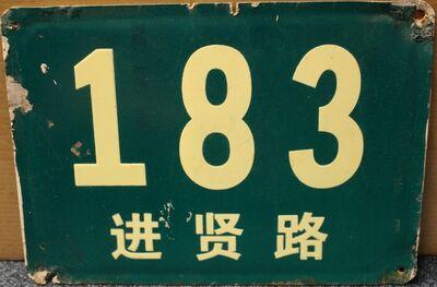 Jing Wong, 'Shanghai address plate (14)', ca. 1970s