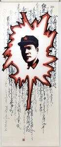Pan Xing Lei, 'Imitate Mao', 2003