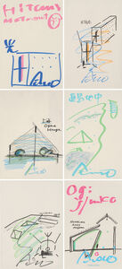 Tadao Ando, '光之教堂 上海保利大剧院直岛地中博物馆等建筑设计手稿 (六件)', 00