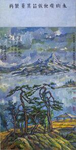 Zhang Hongtu, 'Dong Qichang - Cezanne #9', 2003 -2004