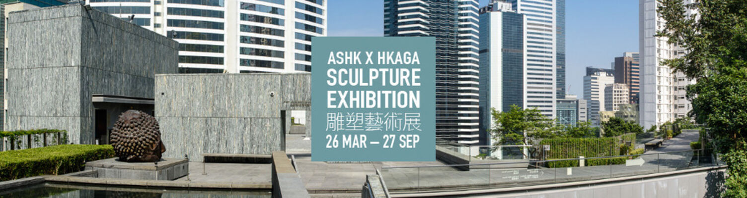 ASHK x HKAGA Sculpture Exhibition & Art Talk, installation view