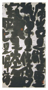 Fung Mingchip 馮明秋, 'Pain is energy, Traditional script 痛哭傳統字', 2015