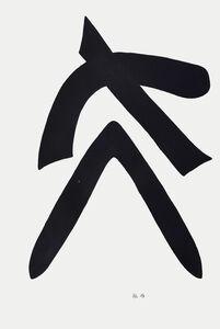Zhang Hao, 'Contact Time 2016-4', 2016