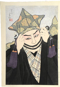 Natori Shunsen, 'New Versions of Figures on the Stage: Actor Onoe Shoroku II as Priest Tsuchigu', ca. 1951