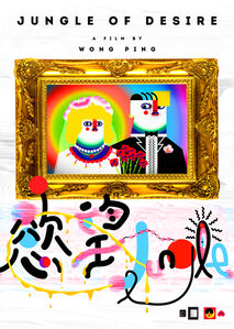 Wong Ping 黃炳, 'Jungle of Desire (poster)', 2016