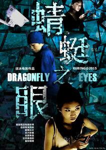 Xu Bing 徐冰, 'Dragonfly Eyes Poster', 2015
