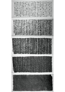 Qiu Zhijie, 'Copy Orchard Pavilion Preface 1000 Times ', 1990-1995